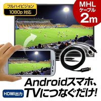 ココロミクラブヤフー店 - HDMIケーブル 2m 変換 MHL アダプタ スマホ 接続 出力 テレビ 映す アンドロイド Android スマホアクセサリー|Yahoo!ショッピング