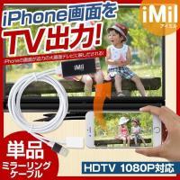 iPhoneの画面をテレビに表示(出力)できるミラーリングケーブル「iMil アイミル」 写真、動画...