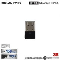 無線LAN USBアダプタ 150Mbps 超小型 USB2.0対応 無線ラン Wi-Fi ワイファ...