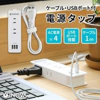 電源タップ USB コンセント 2ポート 2口 おしゃれ 延長コード ACアダプター 急速充電 6個口 4個口 タイプc モバイルバッテリー 充電器 1m Type-C 3.4A INOVA