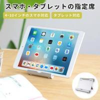 iPad スタンド 卓上 角度無段階 アルミ タブレット スタンド iPad Air iPad mini スマホスタンド 折りたたみ式 INOVA