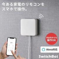シーリングライト LED 照明 スマートリモコン スマート家電 スイッチボット ハブ ミニ SwitchBot Hub Mini Echo アレクサ Google Home対応 エアコン 冷房
