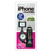 カーチャージャー シガーソケット 車載 充電器 DCケータイ充電器 ブラック iPhone iPod...