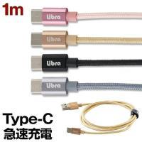 タイプC 充電ケーブル 1m 充電器 急速充電 スマホ アンドロイド USB Type C Android データ転送 断線しにくい IQOS3 マルチ Xperia Nexus Galaxy AQUOS R