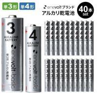 Enevolt basic 単三電池 単3形 単四電池 単4形 選べる アルカリ 乾電池 40本セット エネボルト ベーシック