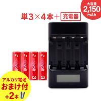 充電池 エネボルト enevolt 経済的 エコ ニッケル水素充電池 乾電池 2100mAh 単3 ...