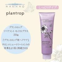 ■商品名 ナカノ プラントロップ リペアメント モイストプラス   50種類の植物エッセンスを配合し...