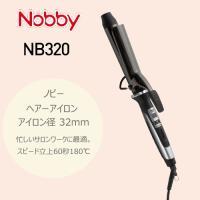 ■商品名 ノビー ヘアーアイロン(アイロン径 32mm)NB320  スピード立ち上げ60秒180℃...