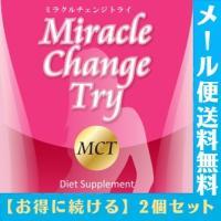 ミラクルチェンジトライ Miracle Change Try  MCT 2個セット メール便送料無料/サプリメント ダイエット 美容 健康