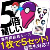 【商品内容】:ポケモンgo plus専用 【選べる15デザイン】専用スキンシール 【内容量】:ポケモ...