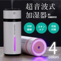 【商品名】:M1加湿器 【カラー】:ピンク、ブルー、グリーン、ブラック 【商品仕様】: 電圧:DC5...