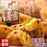 【5%還元】菊家 蜜衛門 10個入 ゆふいん創作菓子 送料込価格