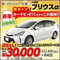 プリウスα、新車、3万円で乗ってみませんか?  ※リース価格でのご契約となります。(車両本体価格はご...