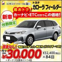 カローラフィールダー、新車、3万円で乗ってみませんか?  ※リース価格でのご契約となります。(車両本...