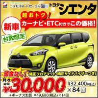 シエンタ、新車、3万円で乗ってみませんか?  ※リース価格でのご契約となります。(車両本体価格はご参...