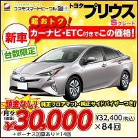 \ 今なら即納!! / プリウス、新車、3万円で乗ってみませんか?  ※リース価格でのご契約となりま...