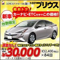 プリウス、新車、3万円で乗ってみませんか?  ※リース価格でのご契約となります。(車両本体価格はご参...