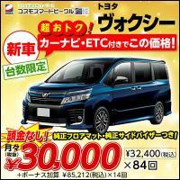 ヴォクシー、新車、3万円で乗ってみませんか?  ※リース価格でのご契約となります。(車両本体価格はご...