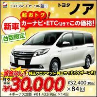 ノア、新車、3万円で乗ってみませんか?  ※リース価格でのご契約となります。(車両本体価格はご参考情...
