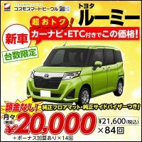 人気のトヨタ ルーミー。ピッカピカの新車です。 頭金なし、月々定額2万円で乗ってみませんか?(ボーナ...