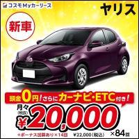 ヴィッツ、新車、2万円で乗ってみませんか?  ※リース価格でのご契約となります。(車両本体価格はご参...