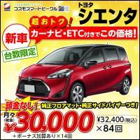 人気のトヨタ シエンタ。ピッカピカの新車です。 頭金なし、月々定額3万円で乗ってみませんか?  カー...