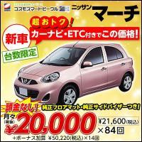 マーチ、新車、2万円で乗ってみませんか?  ※リース価格でのご契約となります。(車両本体価格はご参考...