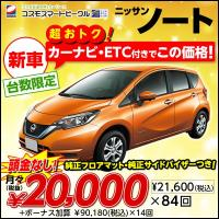 ノート、新車、2万円で乗ってみませんか?  ※リース価格でのご契約となります。(車両本体価格はご参考...