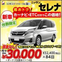 話題のニッサン セレナ e-POWERです!ピッカピカの新車です!! 頭金なし、月々定額3万円で乗っ...