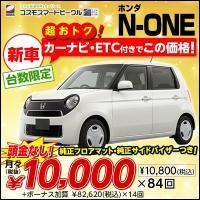 <人気の軽自動車> N-ONE、新車、1万円で乗ってみませんか?  ※リース価格でのご契約となります...
