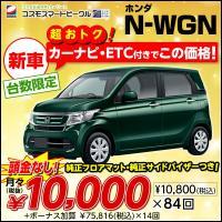 <人気の軽自動車> N-WGN、新車、1万円で乗ってみませんか?  ※リース価格でのご契約となります...
