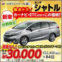 シャトル、新車、3万円で乗ってみませんか?  ※リース価格でのご契約となります。(車両本体価格はご参...
