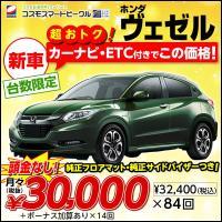 ヴェゼル、新車、3万円で乗ってみませんか?  ※リース価格でのご契約となります。(車両本体価格はご参...