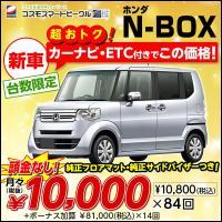 <人気の軽自動車> NBOX、新車、1万円で乗ってみませんか?  ※NBOXカスタムの取り扱いもござ...
