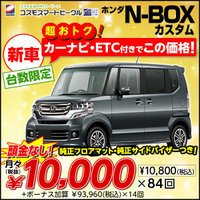 <人気の軽自動車> NBOXカスタム G・Lパッケージ、新車、1万円で乗ってみませんか?  ※NBO...