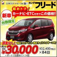 人気のホンダ フリード。ピッカピカの新車です。 頭金なし、月々定額3万円で乗ってみませんか?  カー...