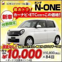 人気の軽自動車、ホンダ N-ONE(エヌワン)。ピッカピカの新車です。頭金なし、月々定額1万円(ボー...