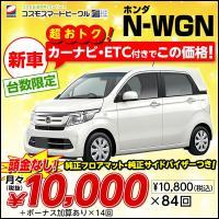 人気の軽自動車、ホンダ N-WGN。ピッカピカの新車です。 頭金なし、月々定額1万円で乗ってみません...