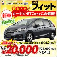 人気のホンダ フィット。ピッカピカの新車です。 頭金なし、月々定額2万円で乗ってみませんか?  カー...