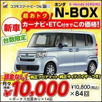 人気の軽自動車、ホンダ N-BOX。ピッカピカの新車です! 頭金なし、月々定額1万円で乗ってみません...