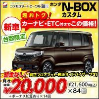 人気の軽自動車、ホンダ NBOXカスタム。新型です!ピッカピカの新車です! 頭金なし、月々定額2万円...