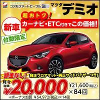 人気のマツダ デミオ。ピッカピカの新車です。 頭金なし、毎月定額2万円で乗ってみませんか?  カーナ...
