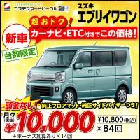 人気の軽自動車、スズキ エブリイワゴン。ピッカピカの新車です。 頭金なし、月々1万円で新車に乗ってみ...