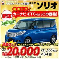 ソリオ、新車、2万円で乗ってみませんか?  ※リース価格でのご契約となります。(車両本体価格はご参考...