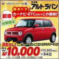 <人気の軽自動車> アルトラパン、新車、1万円で乗ってみませんか?  ※リース価格でのご契約となりま...