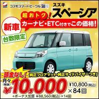 <人気の軽自動車> スペーシアGリミテッド、新車、1万円で乗ってみませんか?  ※リース価格でのご契...