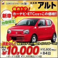 <人気の軽自動車> アルト、新車、1万円で乗ってみませんか?  ※リース価格でのご契約となります。(...