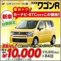 <人気の軽自動車> 新型ワゴンR、新車、1万円で乗ってみませんか?  ※リース価格でのご契約となりま...