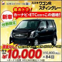 <人気の軽自動車> ワゴンRスティングレー、新車、1万円で乗ってみませんか?  ※リース価格でのご契...
