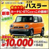 <人気の軽自動車> ハスラー、新車、1万円で乗ってみませんか?  ※リース価格でのご契約となります。...